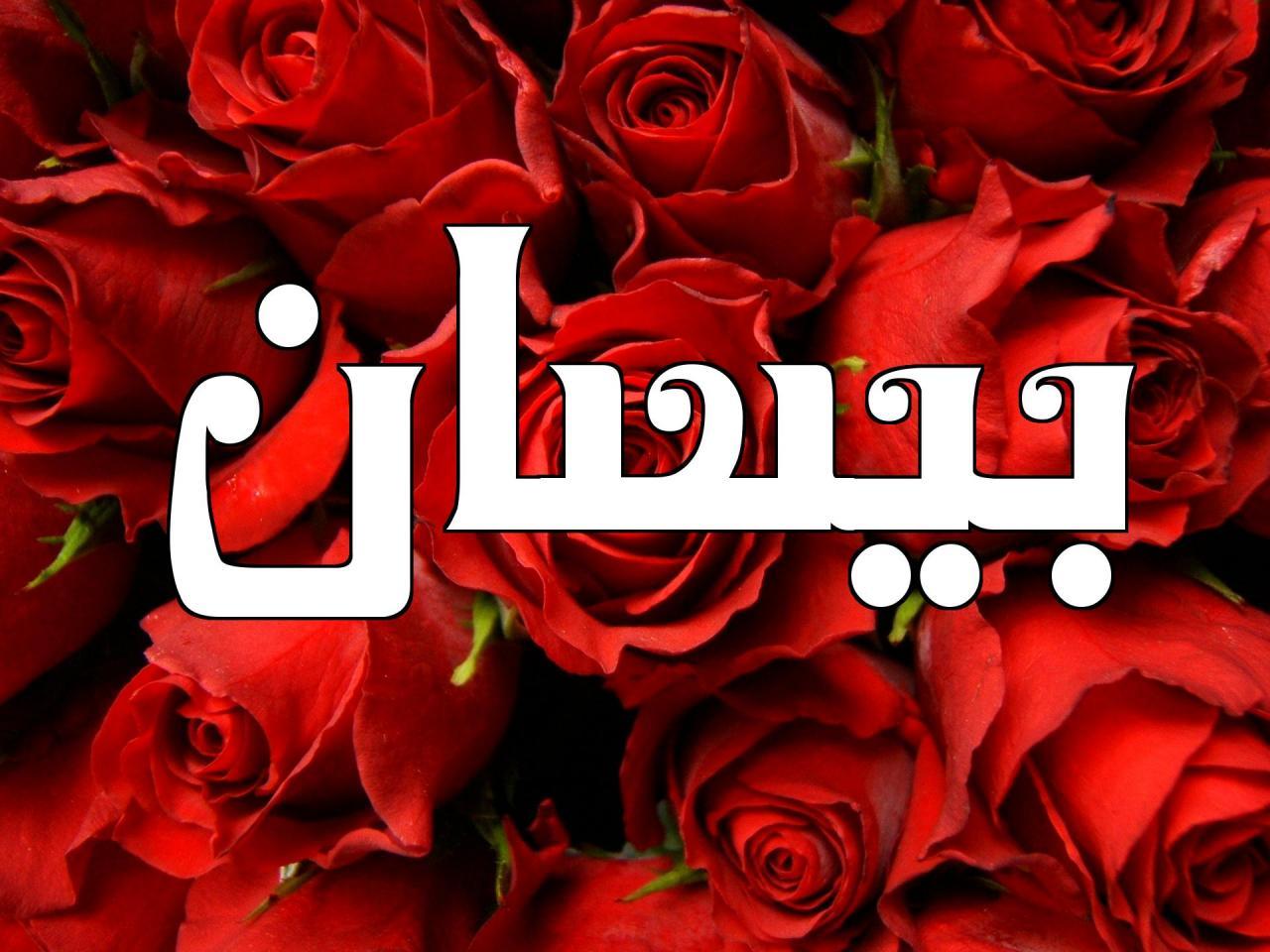 صورة ما معنى اسم بيسان , اسم عربى يحمل معنى خاص
