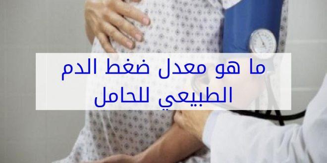 صورة ضغط الحامل الطبيعي , اعراض ارتفاع و انخفاض الضغط عند الحامل