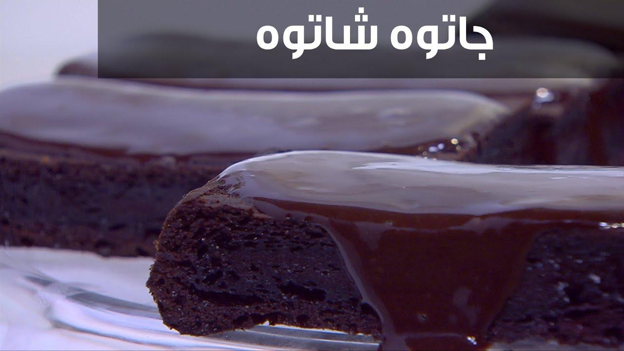 صورة طريقة الجاتوه شاتوه , الذ الحلويات شاتوة الجاتوة بالطريقه تحفه