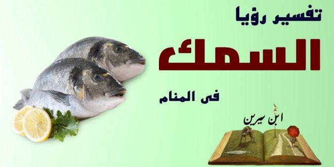 صور تفسير اكل السمك , الاسماك واللحوم البيضاء في الرؤي والاحلام ومعانيها