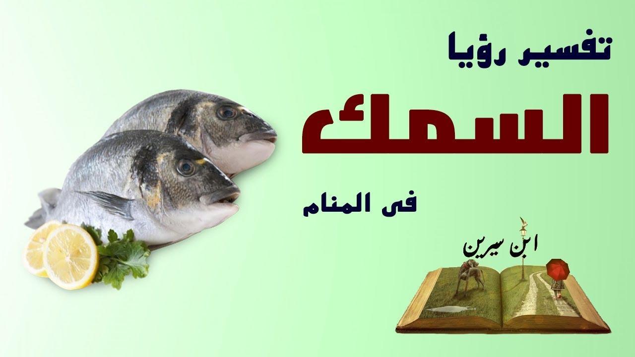 صورة تفسير اكل السمك , الاسماك واللحوم البيضاء في الرؤي والاحلام ومعانيها