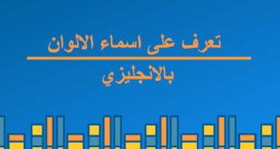 صورة اسماء الوان بالانجليزي , علم طفلك اسماء الالوان بالعربيه والانجليزيه