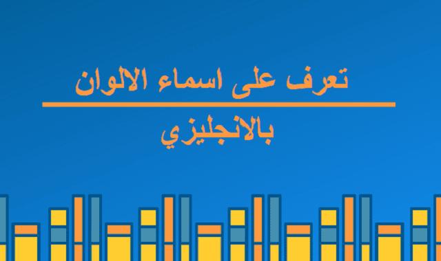 صور اسماء الوان بالانجليزي , علم طفلك اسماء الالوان بالعربيه والانجليزيه