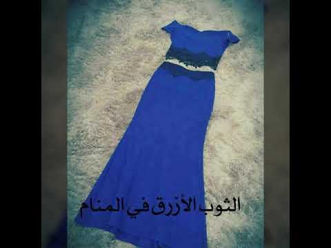 قدم ناعمة جثم المعدات ما تفسير الفستان الازرق في المنام Thibaupsy Fr
