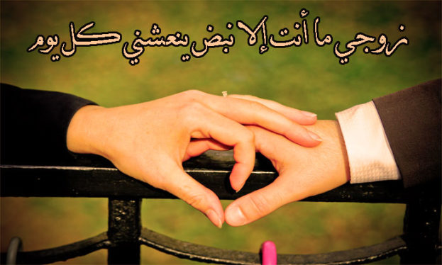 صورة خلفيات اشتياق للزوج , خلفيات رومانسيه جميله جدا للزوج