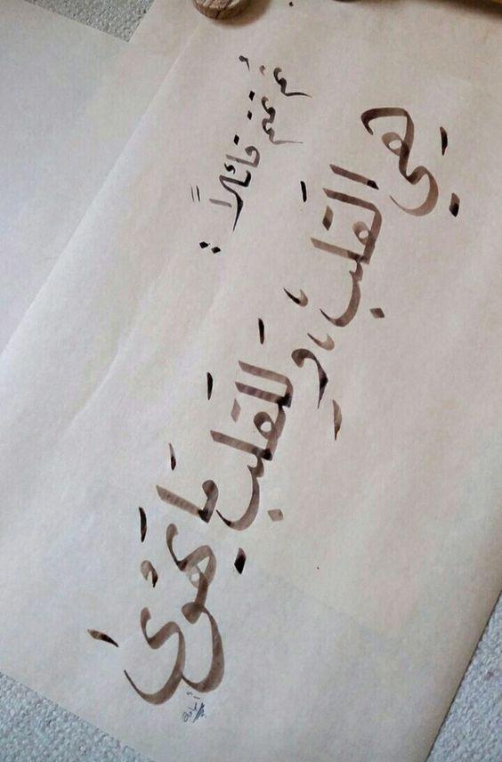 صورة مسجات الحب للحبيب , رسائل حب واشتياق للحبيب قمه الرومانسيه رؤعه