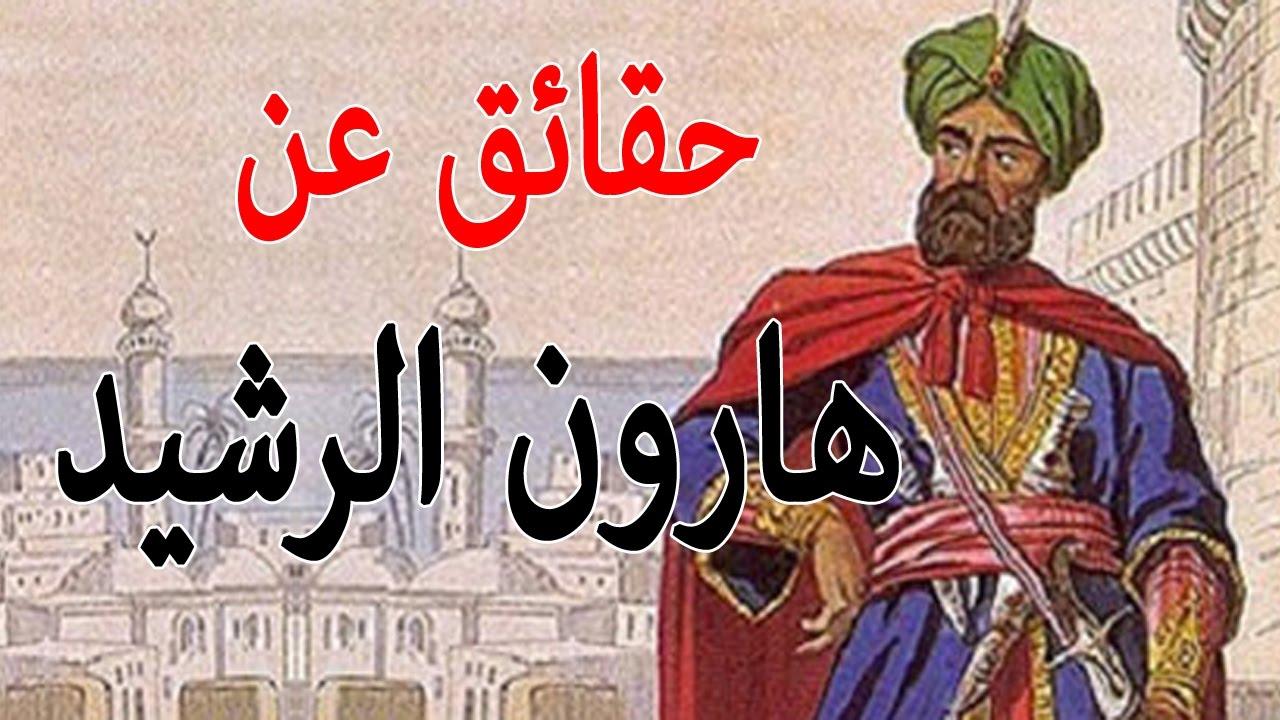 صورة صور هارون الرشيد , اعظم قائد فى الدولة العباسية