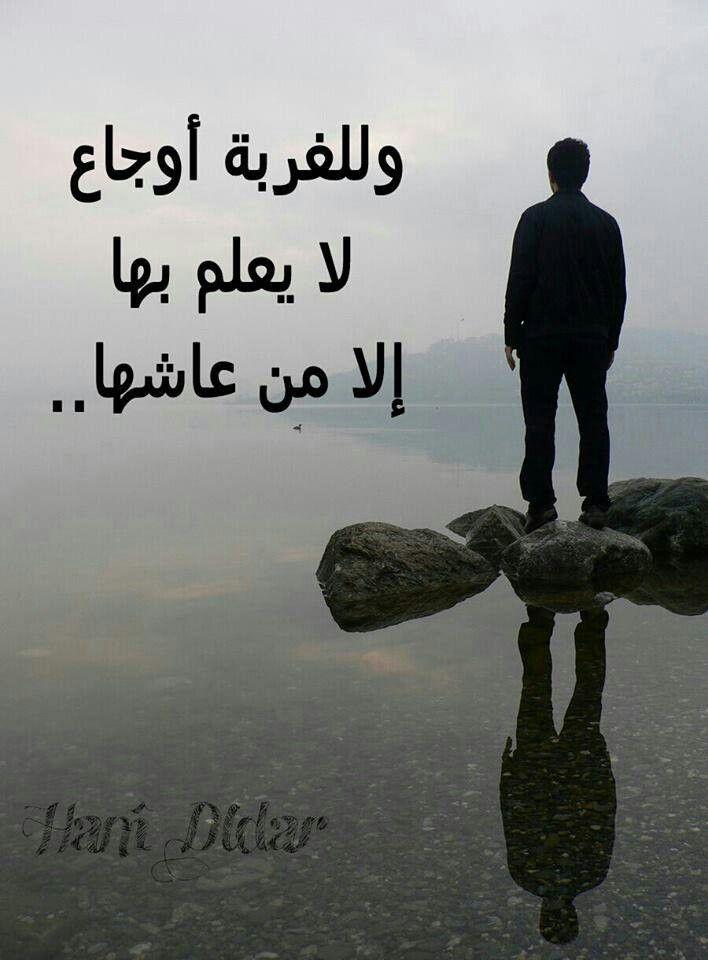 صورة شعر الغربه والبعد عن الاهل , الغربة ماذا تعنى غربة النفس ام المكان