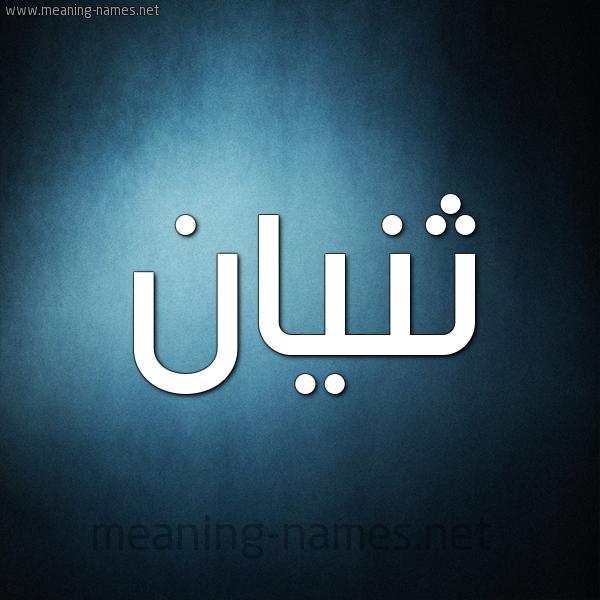 صورة اسم ولد بحرف الثاء , حرف متميز لاسم اكثر تمييز