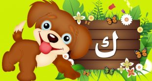 صورة حرف ك مزخرف , واحد من اجمل الحروف العربية