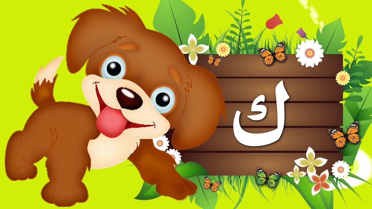 صور حرف ك مزخرف , واحد من اجمل الحروف العربية