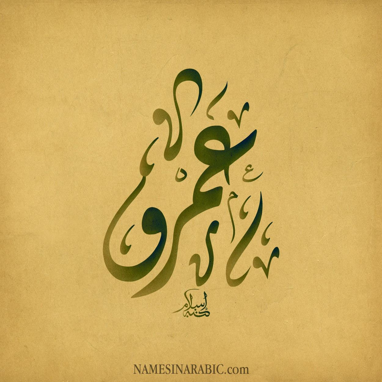 صور معنى اسم عمرو , اسم لا يحملة الا العظماء