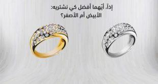 صور الفرق بين الذهب الابيض والاصفر , مهما اختلف لونه هو الاغلى