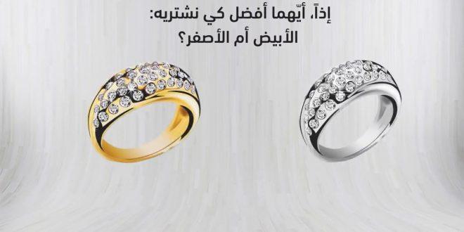 صورة الفرق بين الذهب الابيض والاصفر , مهما اختلف لونه هو الاغلى
