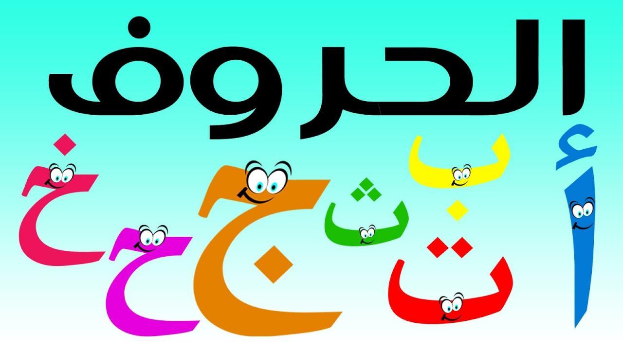 كتب تعليم الحروف الانجليزية للاطفال pdf