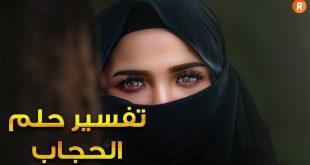صور الحجاب في المنام للعزباء , الحجاب لبس العفة و الطهارة