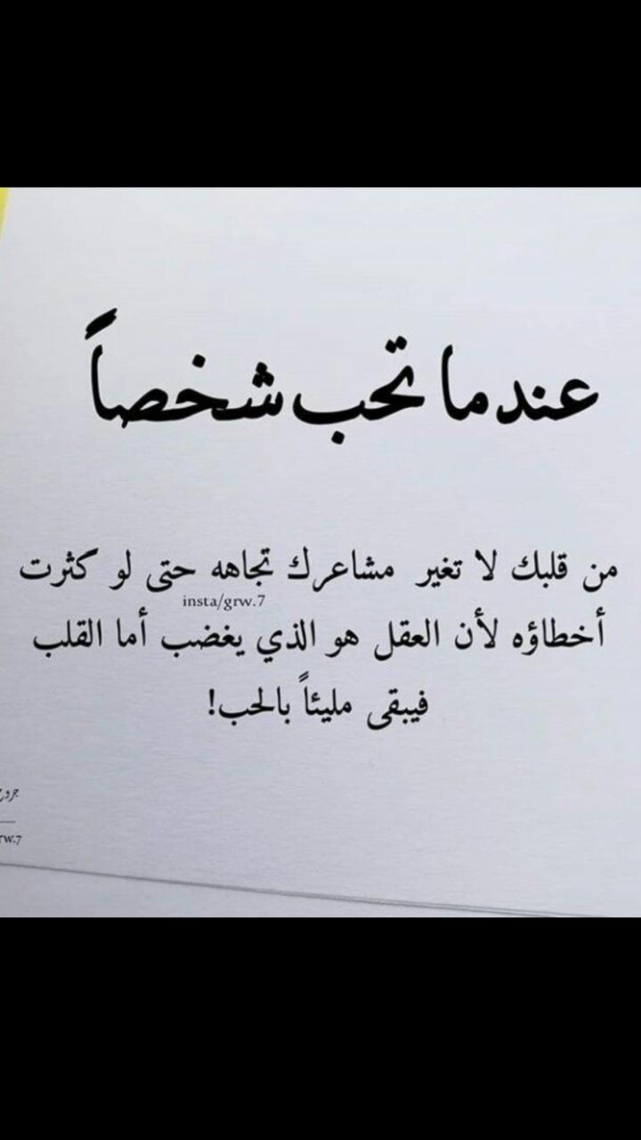Image result for كلمات عن الحب الحقيقي