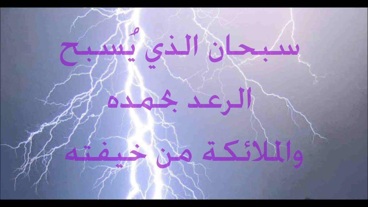 صورة دعاء الرعد والبرق , انسب وقت للدعاء هو وقت البرق و الرعد