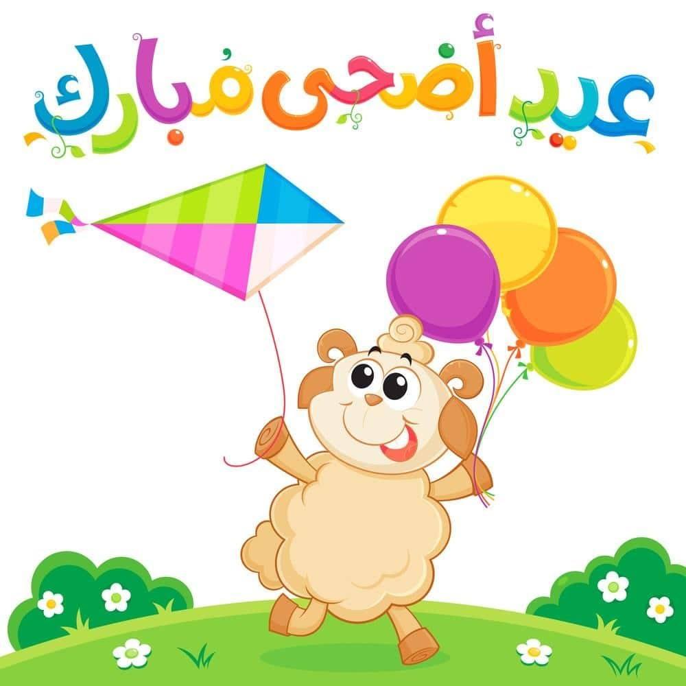 صورة موضوع عن العيد الاضحى , عيد المسلمين الكبير