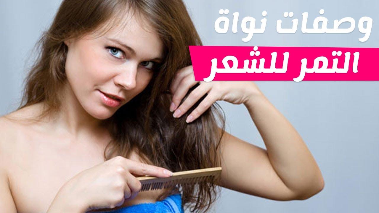 صورة خلطة نواة التمر لتطويل الشعر , حلول سحرية لتطويل الشعر و منع تساقطة
