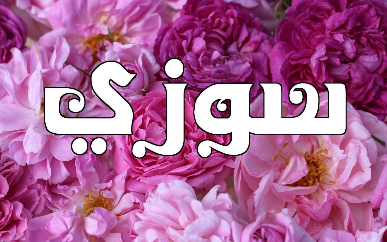 صورة معنى اسم سوزى , سوسن زهرة اللوتس