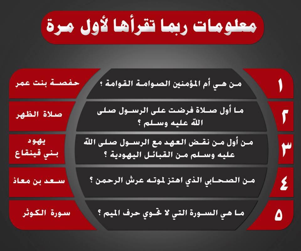 صورة معلومات اسلامية مفيدة , المعلومات البسيطة تكون اكثر افادة