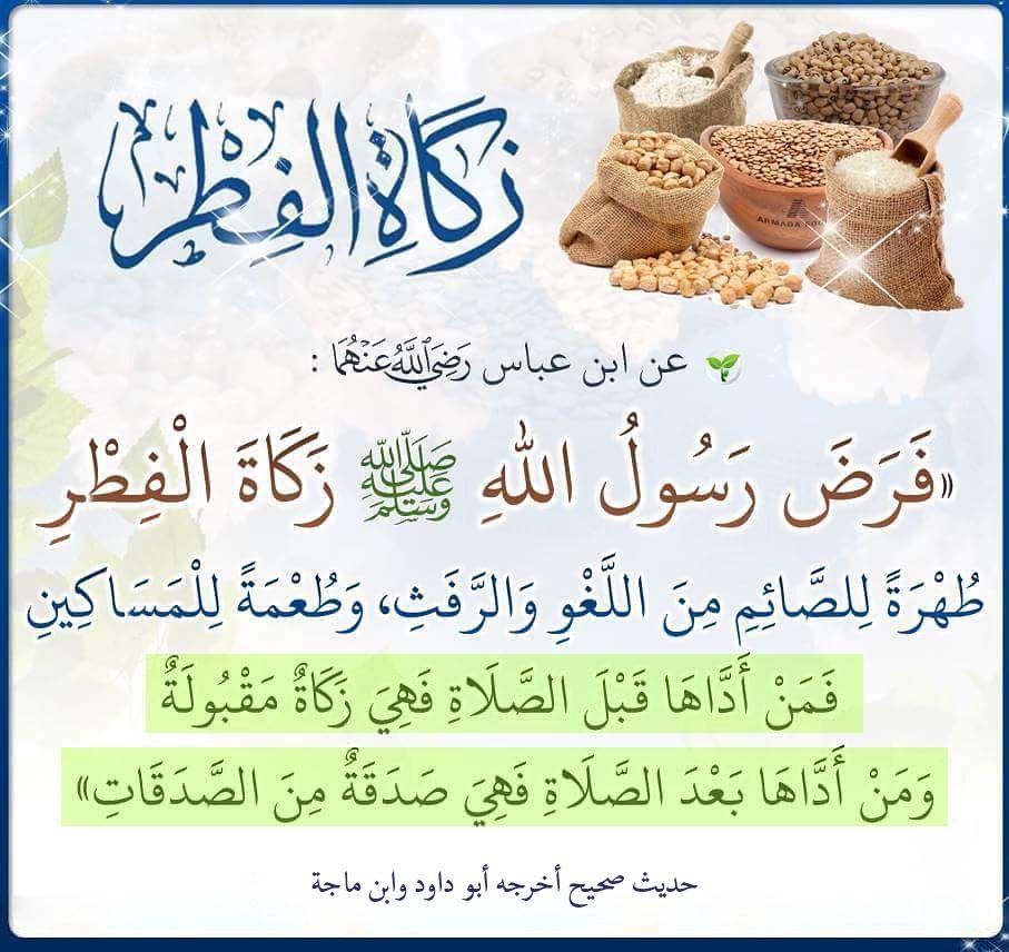 صورة حكم زكاة الفطر , اهم الاحكام لزكاه عيد الفطر في الاسلام