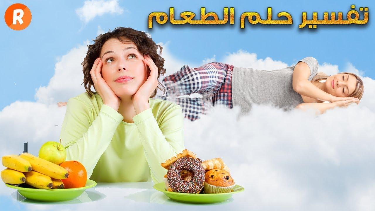 صورة تفسير الاحلام الطعام , ايه هيحصل لما تشوف اكل ف المنام