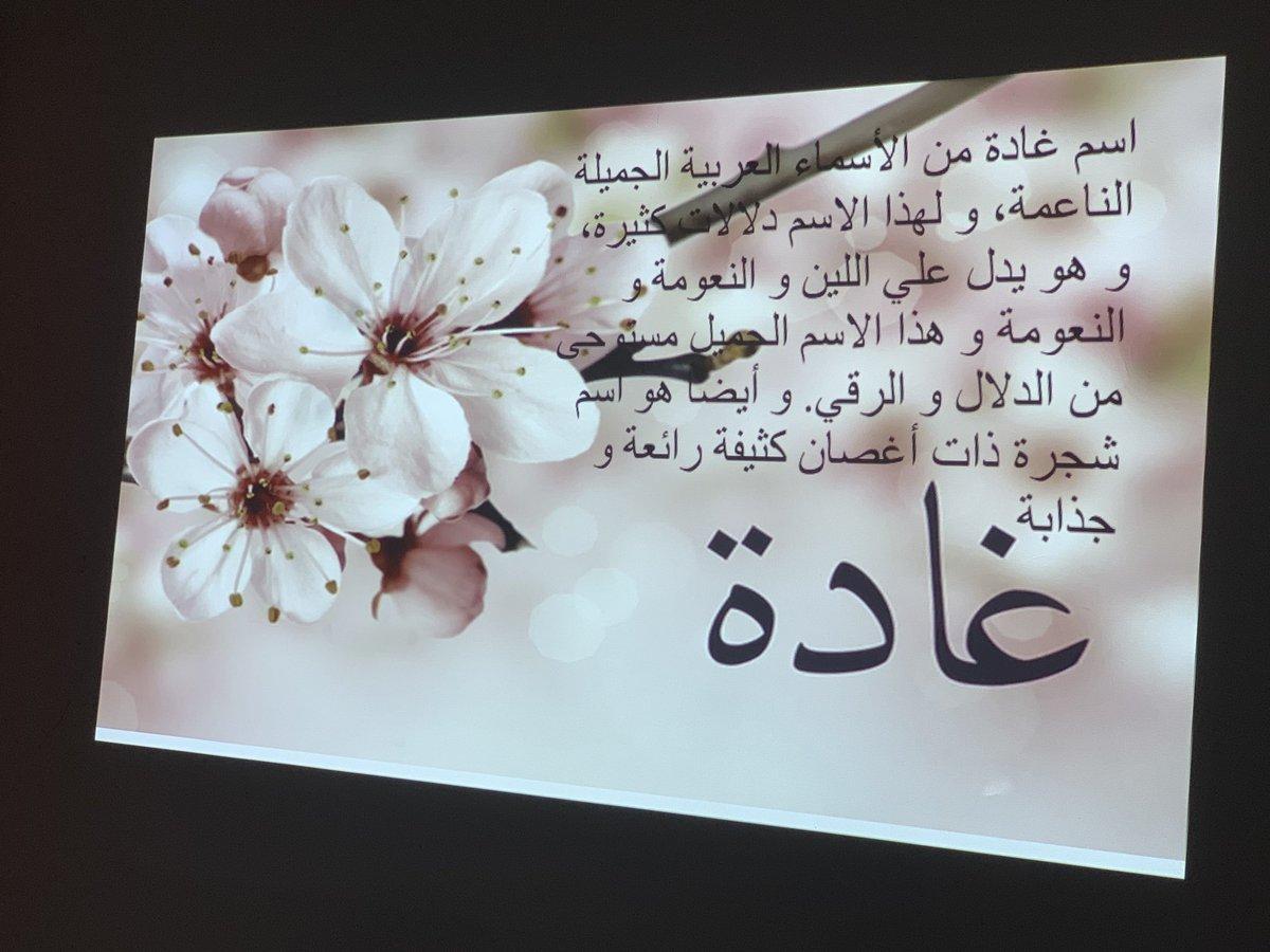 صورة دلع اسم غاده , دلعي صاحبتك