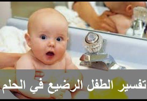 صورة تفسير رؤية طفل رضيع في المنام , ماذا يحدث عند رؤيه طفل في المنام