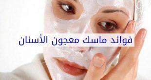 صور فوائد معجون الاسنان للبشرة , عالجي بشرتك باقل التكاليف