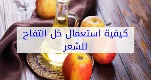 طريقة خل التفاح للشعر , عالجي شعرك بنفسك من القشرة