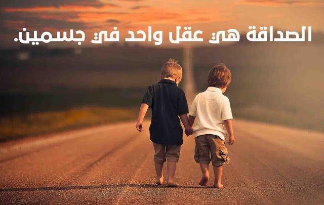 صورة حكم وامثال عن الصداقة , الصديق عند الضيق