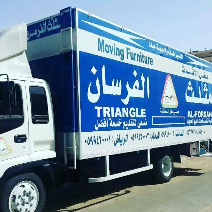 صورة شركة نقل عفش بالقطيف , افضل الشركات في نقل العفش بامان