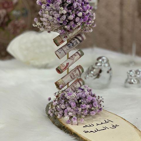 هديه فلوس للعروس بطريقة مميزة Yasmina