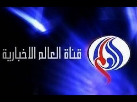 صورة تردد قناة العالم الجديد , تردد قناه العالم التحديث الجديد للقناه