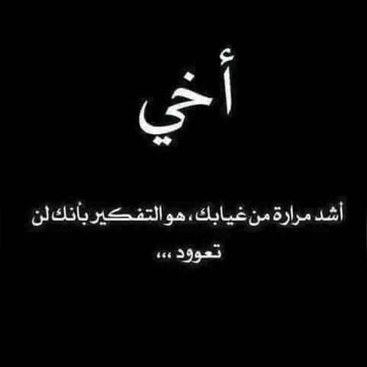صورة فراق الاخ الغالي , كلمات حزينه عن فراق الاخ مؤثره جدا