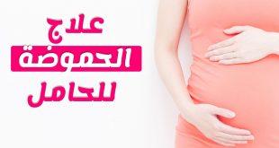 صورة اسباب حرقة المعدة عند الحامل , اهم اسباب تؤدي الحرقان او الحموضه في المعده للحوامل