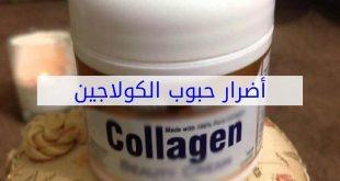 صور اضرار حبوب الكولاجين , ماهي اضرار اقراص الكولاجين