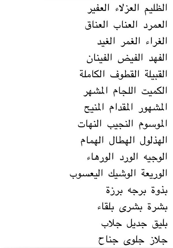 صورة اسماء خيول حلوه , اسماء جديده ورائعه للخيل