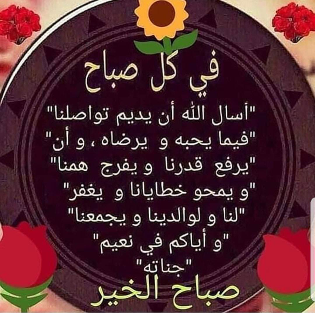 رسائل صباح الخير حبيبتي 2020 رسائل حب صباحيه قبلات الحياة