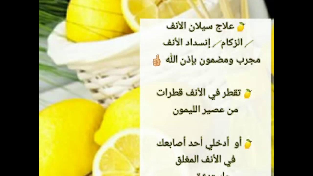 صورة علاج سيلان الانف بالاعشاب , اسباب واعراض سيلان الانف و التخلص منه بطرق طبيعيه