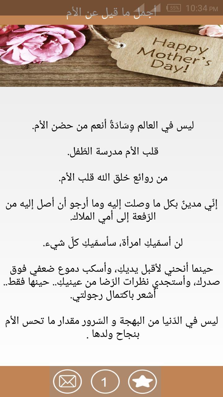 صورة احلى قصيدة عن الام , اجمل ما قيل عن الام