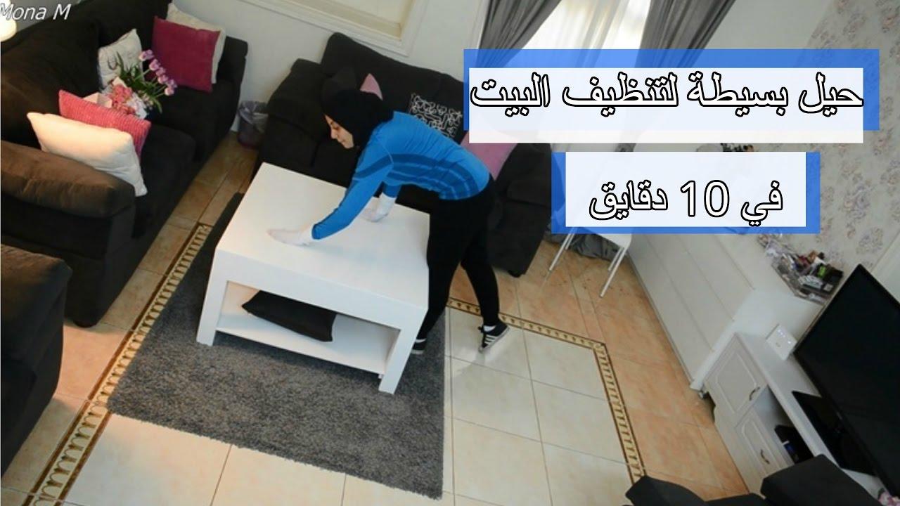 صورة طريقه تنظيف البيت بسرعه , تقسيم مهام البيت على فترات