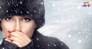 صور الجو البارد في المنام , تفسير من راي في الحلم جو بارد