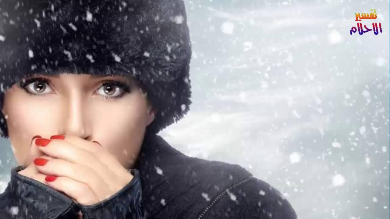 صورة الجو البارد في المنام , تفسير من راي في الحلم جو بارد