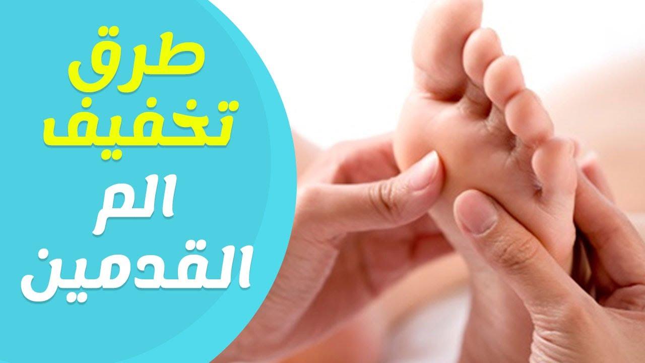 صورة علاج الام القدمين بالاعشاب , طرق طبيعيه لعلاج وجع القدمين