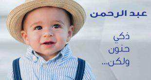 صور ما معنى اسم عبد الرحمن , ما المقصود باسم عبدالرحمن وما مميزات حامل الاسم