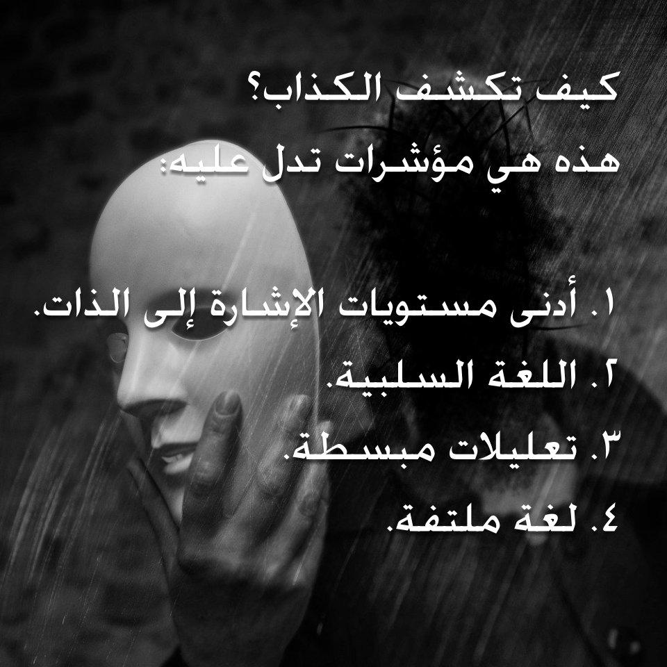 صورة اجمل الصور عن الكذب والخداع , الكذب و الخداع صفات غير محمودة