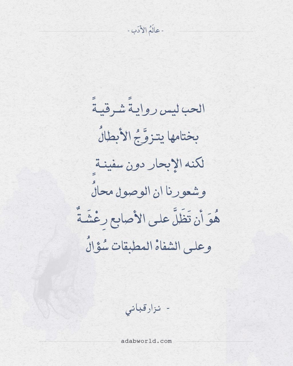 صورة شعر حب نزار قباني , نزار قبانى الذى لا يعرفة احد